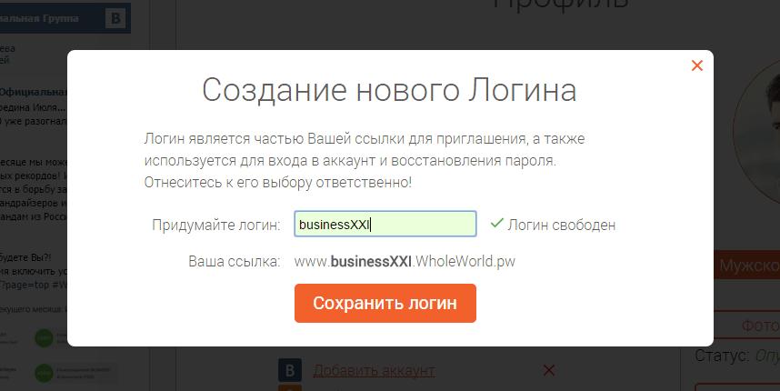 add-login2