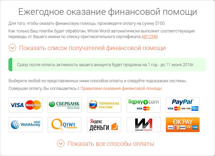 Wholeworld biz ru отзывы карты с повышенным кэшбеком 2019