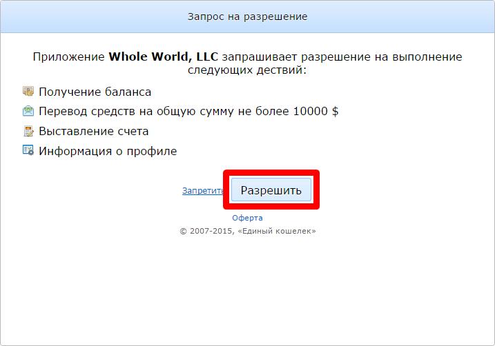 linking-wallet-6