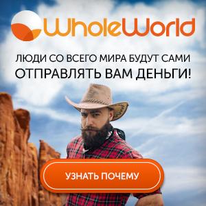 https://wholeworld.info/ru/wp/wp-content/uploads/2015/04/WW7_300x300_light